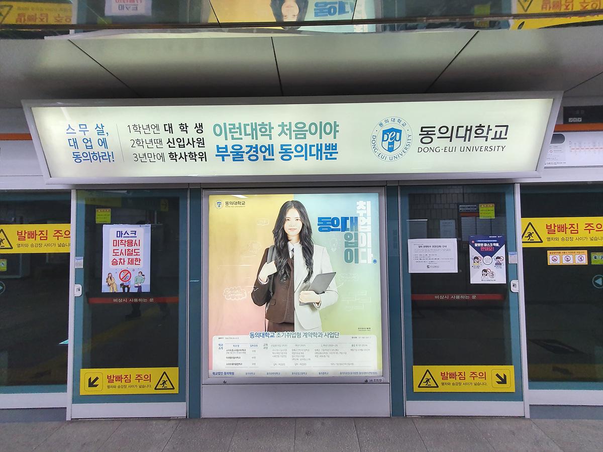 동의대학교 남포역 상행 B7 (1)